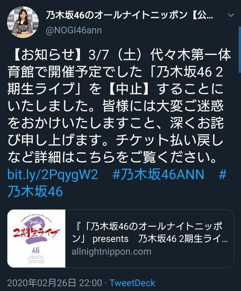 【悲報】乃木坂2期生さん、終わってしまう・・・・・