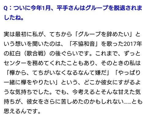 【速報】平手友梨奈さん、やる気を無くしてしまった原因が判明wwwwwwwwww