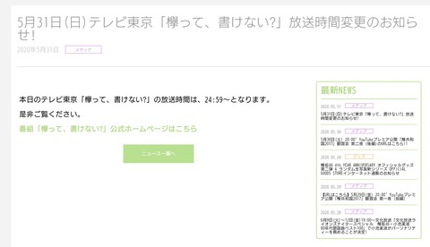 【速報】欅坂46さん、番組内でサプライズ発表へwwwwwww