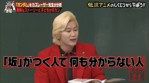 【悲報】欅坂46さん、芸能人に遠回しにディスられてしまうwwwwwwwwww
