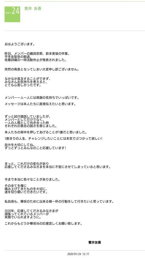 【緊急速報】キャプテン菅井友香、欅坂崩壊に対してオタクに謝罪wwwwwwwwwwww