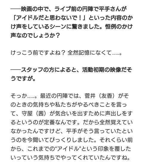 【速報】平手友梨奈さん、欅坂メンバーにブチギレていたことが判明wwwwwwwwww
