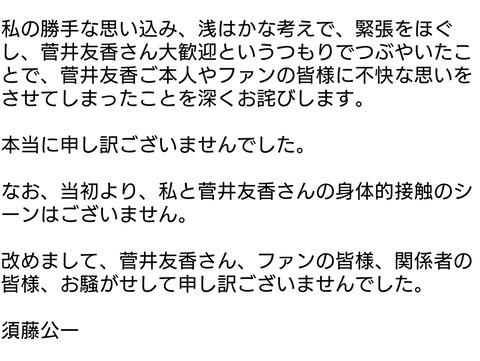 【炎上】セクハラ発言俳優が謝罪するも欅オタブチギレwwwwwwwwwwwwww