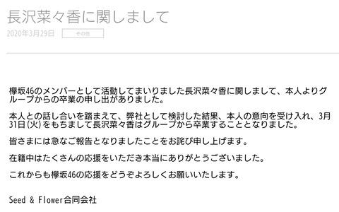 【悲報】欅坂46オタクさん、悪行だらけの運営にブチギレwwwwwwwwww