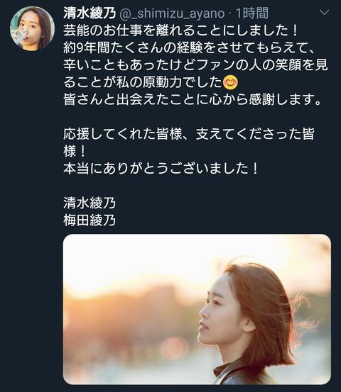 【速報】元AKB48メンバー、電撃芸能界引退を発表wwwwwwwww