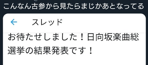 【悲報】日向坂46オタクさん、厄介欅坂ヲタに企画を妨害されてしまう・・・・・【楽曲総選挙/古参アピ/鈴本】