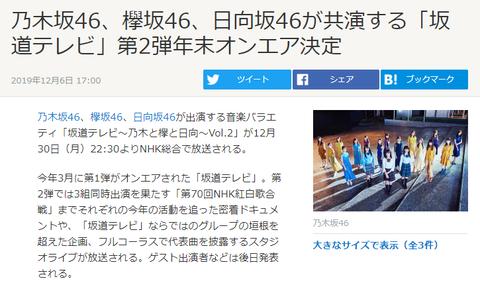 【速報】12/30に「坂道テレビ~乃木と欅と日向~」第2弾の放送決定キタ━(゚∀゚)━!!