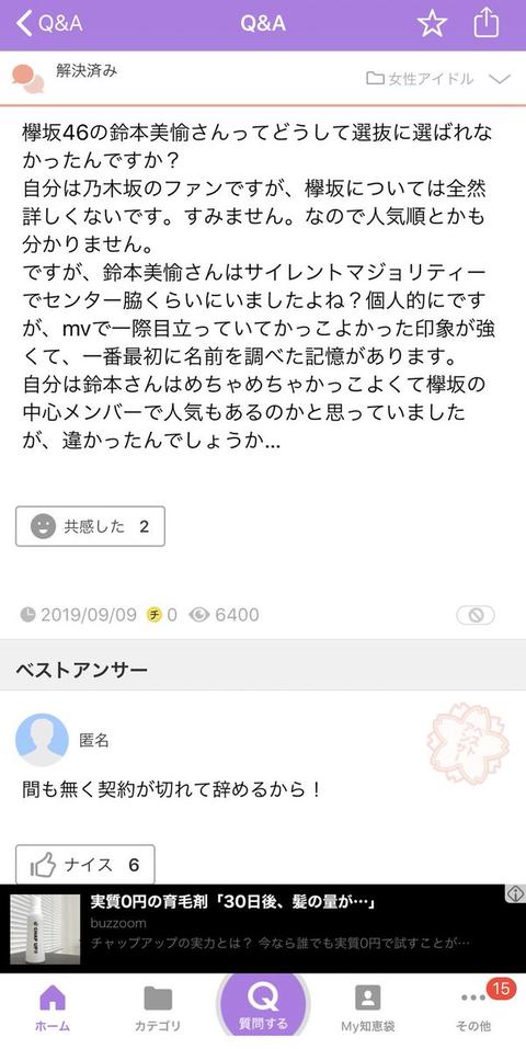 【緊急速報】崩壊した欅坂さん、関係者からリークされた内容がガチでヤバすぎる・・・・・・(ソースあり)