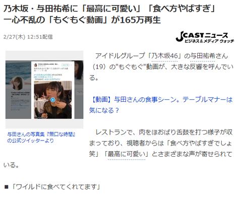 【悲報】食べ方が汚くて炎上中の与田祐希さん、遂にヤフーニュースで拡散されてしまうwwwwwwwwww
