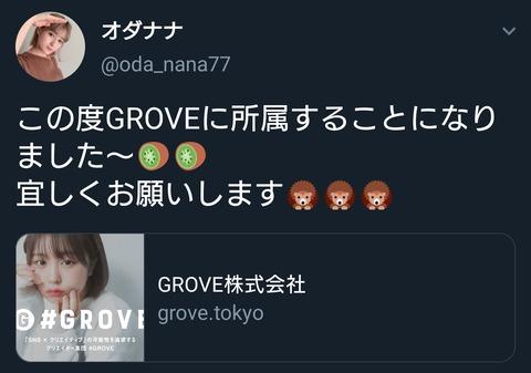 【悲報】彼氏バレの元欅坂メンバー、やっぱりクビだったのがバレてしまう・・・