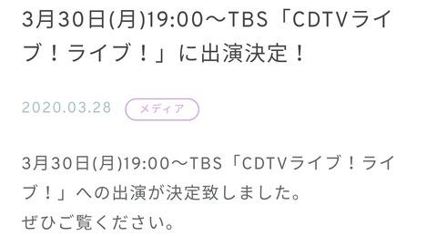 【速報】日向坂46さん、まさかの裏被りしてしまうwwwwwwwwwCDTVライブ!ライブ!初回4時間SPに出演決定wwwwwww
