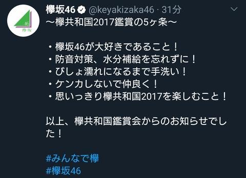【速報】欅坂46運営さん、厄介ヲタクに忠告wwwwwwww