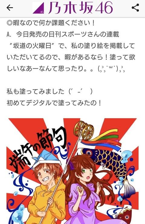 【悲報】乃木坂46運営さん、愚策を弄してしまう・・・・