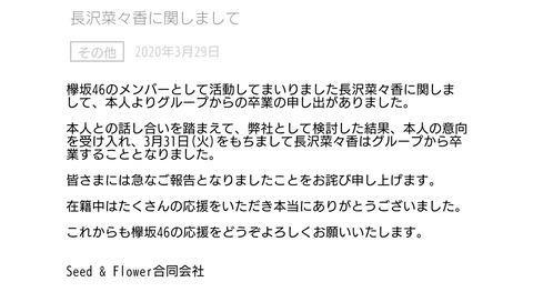 【緊急速報】欅坂46長沢菜々香さん、グループ卒業を発表wwwwwwwwww