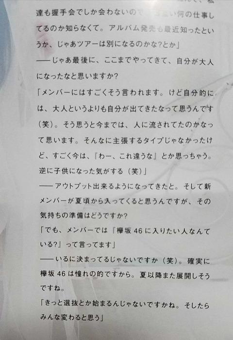 【悲報】欅坂46メンバー、楽屋内での陰湿な発言を暴露してしまう・・・