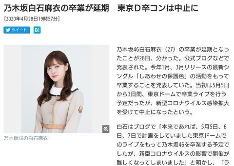 【速報】乃木坂46白石麻衣、コロナの影響で卒業延期が決定!5月5日〜7日東京ドーム卒業コンサート3days開催予定だった…【まいやん】