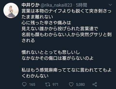 【速報】秋元Gメンバー、死亡した女子レスラーに関して言及・・・