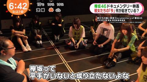 【悲報】欅坂オタさん、運営スタッフの発言にブチギレwwwwwwwwww