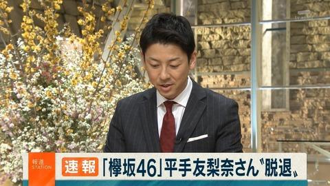 【緊急速報】平手友梨奈さん、欅坂46脱退が報道ステーションでニュースになるwwwwwwwwwwwww