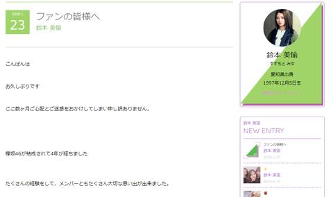 【速報】卒業発表の鈴本美愉さん、オタクに謝罪wwwwwwwwwwww最新のブログ内容とファンの反応…