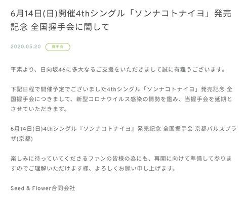 【速報】坂道グループから重大発表wwwwwwwwww