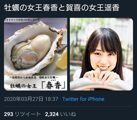 【速報】乃木坂46賀喜遥香ちゃん、思わぬところでバズってしまうwwwwwwwwww【牡蠣の女王・春香】