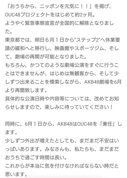 【悲報】坂道グループ、AKBグループに先手を打たれてしまう・・・