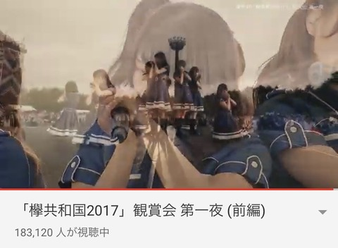 【悲報】欅坂46YouTube配信、残酷な出来事が起きていた・・・