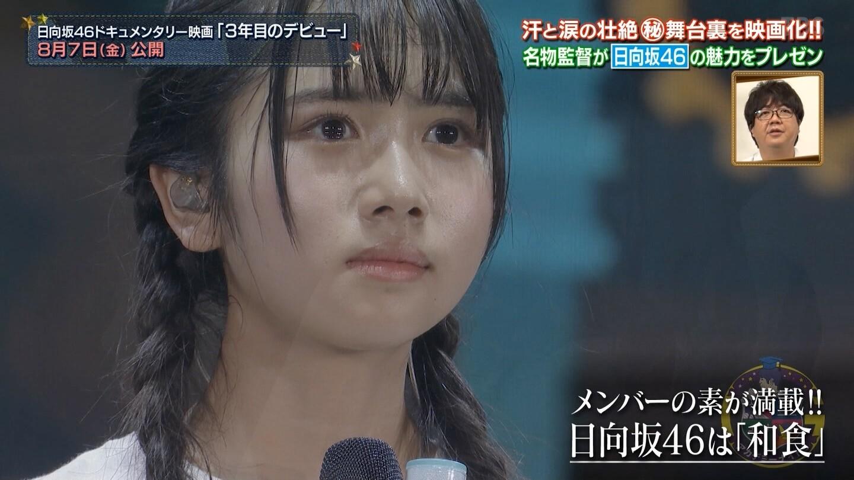 向坂 ドキュメンタリー 映画 46 日