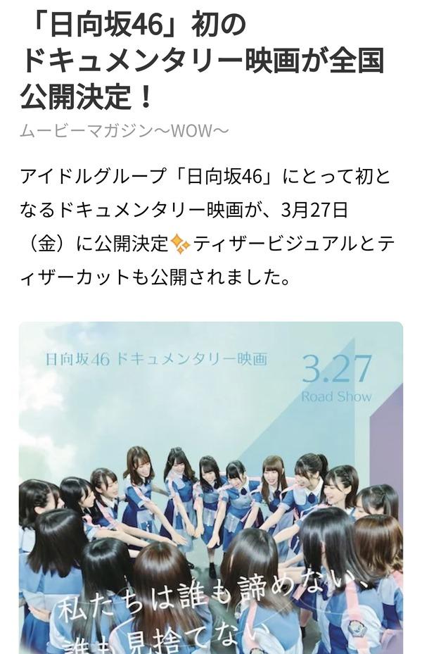 日 向坂 46 ドキュメンタリー 映画