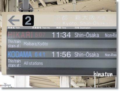 大阪・神戸旅行記~1日目~