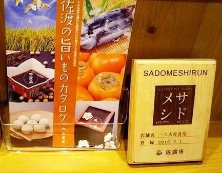 """名古屋で""""サドメシラン""""!"""