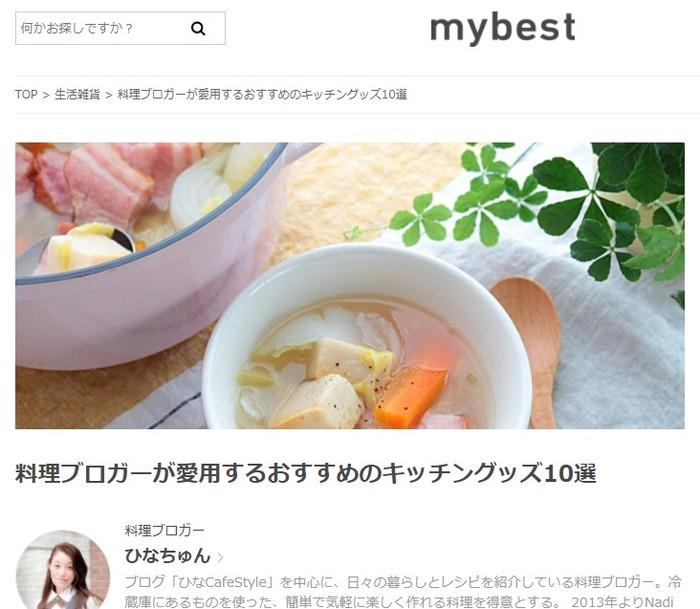 料理ブロガーが愛用するおすすめのキッチングッズ10選☆【mybest】掲載のお知らせ