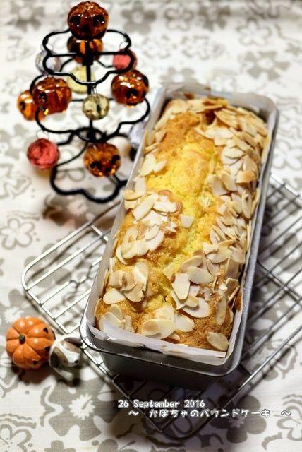かぼちゃの優しいお味です♪宿儺かぼちゃのパウンドケーキ