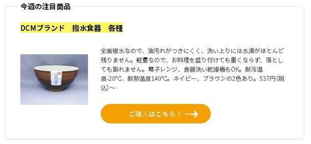 """主婦モニターの品評会☆""""くらしめいど""""掲載のお知らせ"""