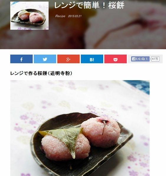 レンジで簡単!桜餅