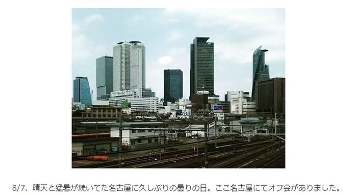 名古屋オフ会に参加しました(BOOK ZAKKA STATIONARY CAFEDINING 豊川堂)☆暮らしニスタ