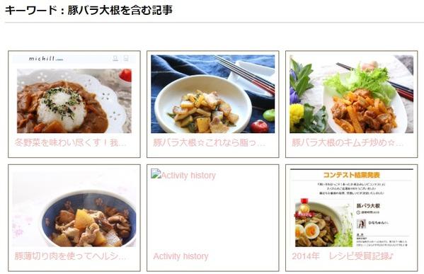 豚バラ大根レシピ
