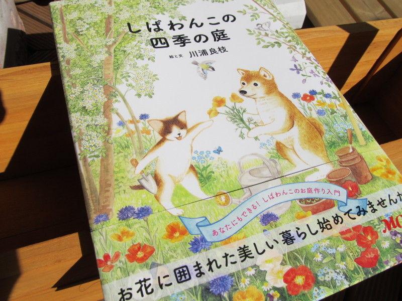 hinatunの!なちゅらる日記-しばわんこと四季の庭