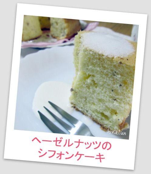 ひなちゅんの!なちゅらる日記-ヘーゼルナッツのシフォンケーキ