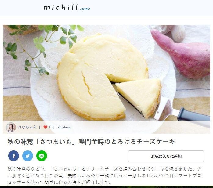 秋の味覚「さつまいも」鳴門金時のとろけるチーズケーキ☆記事掲載のお知らせと、ケーキ型の型紙の作り方