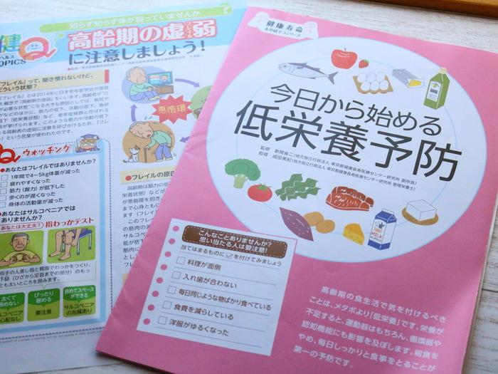 今日から始める低栄養予防☆食と健康セミナー