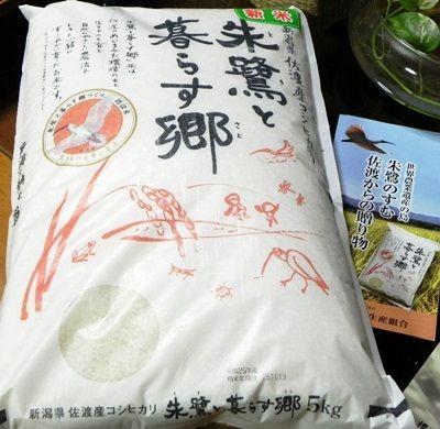"""""""朱鷺と暮らす郷""""こしひかり 美味しい佐渡のお米"""