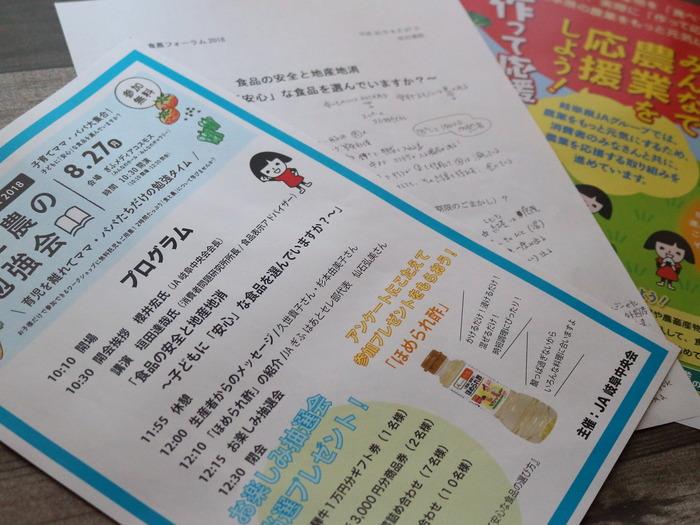 食と農の勉強会☆JA食農フォーラム2018