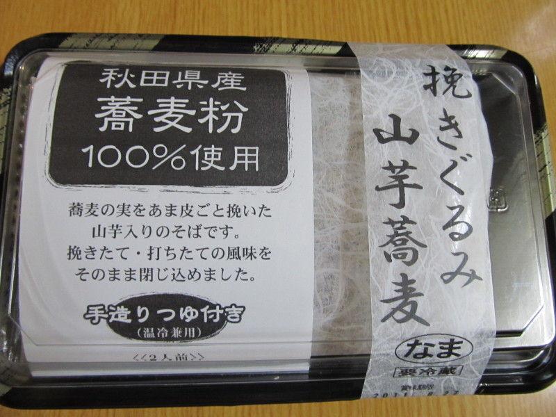 山芋蕎麦☆豚角煮と大根の煮物
