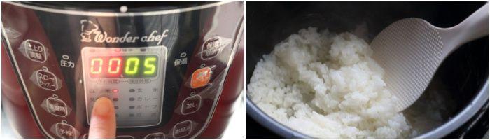 電気圧力鍋(白米)