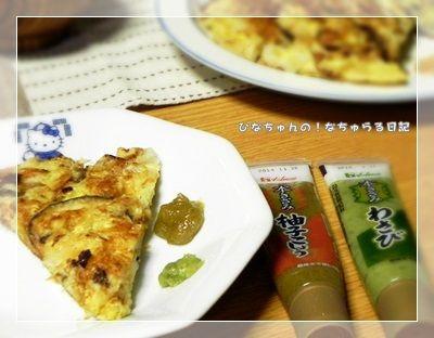 柚子胡椒&わさび
