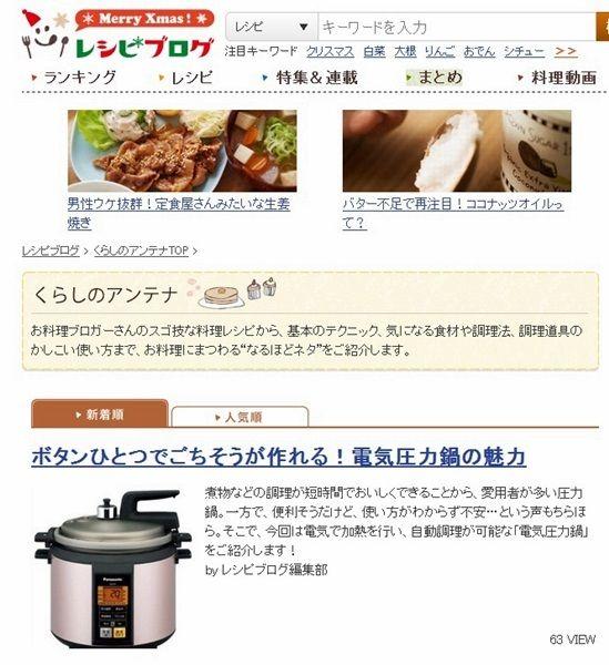"""""""家庭用電気圧力鍋"""" レシピブログさんのまとめサイトに掲載されました!"""