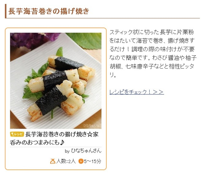 長芋海苔巻きの揚げ焼き☆くらしのアンテナ