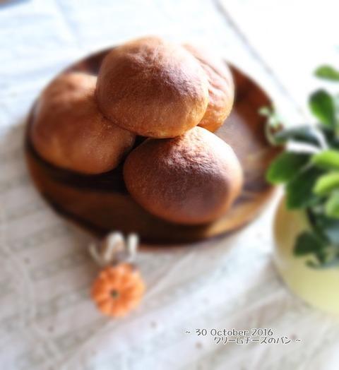クリームチーズのパン(レシピは覚書として)♡のんびり休日の朝ごはん♡